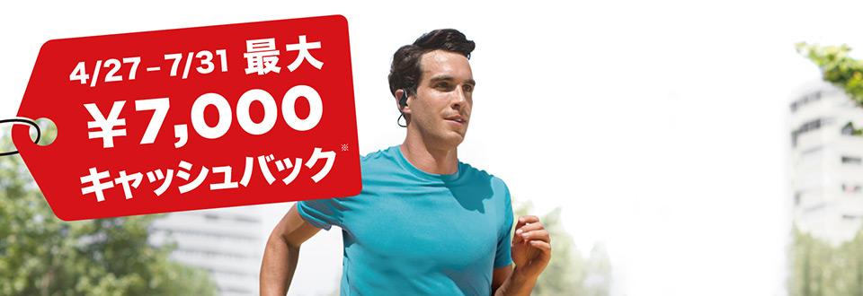 TomTom日本上陸1周年キャッシュバックキャンペーン